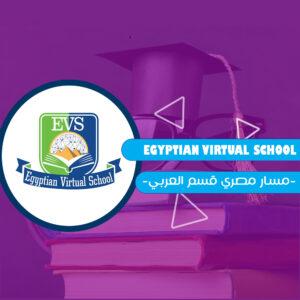 Egyptian Virtual School (EVS) – مسار مصري عربي