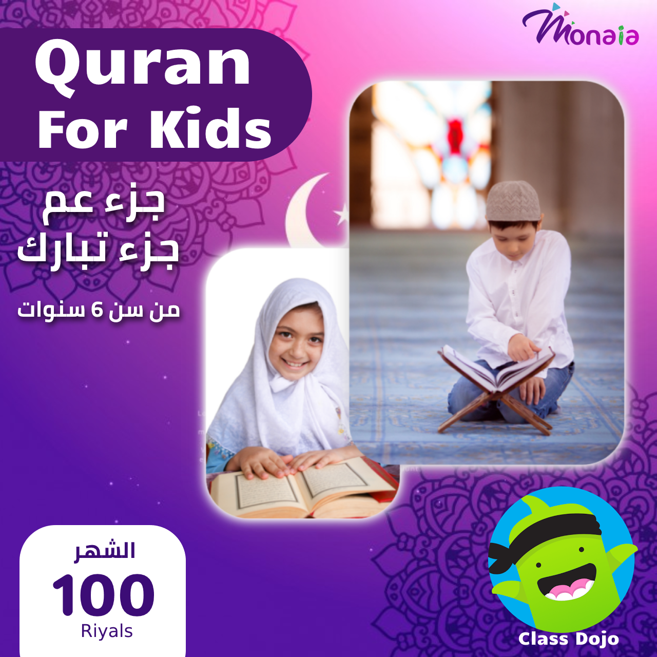quran for kids mariam