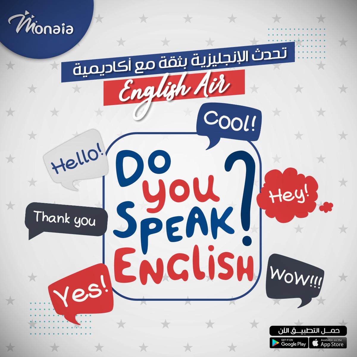 english air - english