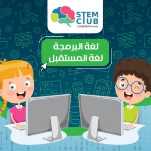 STEM Club – Programming Course