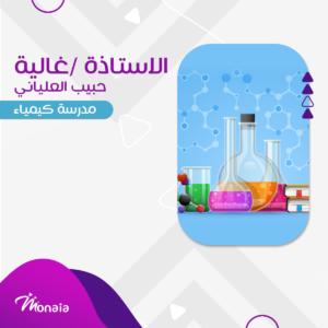 Chemistry Tutor – غالية حبيب العلياني