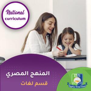 المنهج المصري ( national curriculum )