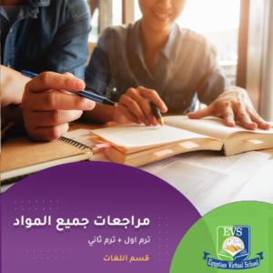 مراجعات جميع المواد المنهج المصري قسم اللغات