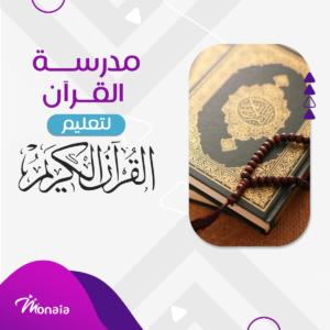 Quraan Tutor – Madrasat El-Quran